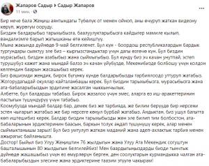 Садыр Жапаров «Өчпөс от» менен ойногон балдар тууралуу катуу айтты